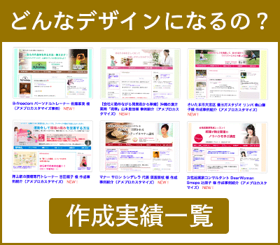 アメブロカスタマイズ・ホームページ作成・名刺制作事例一覧