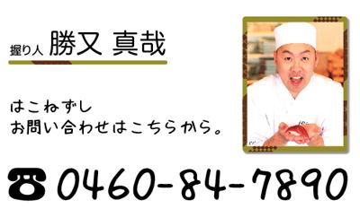 hakonesusi-call1