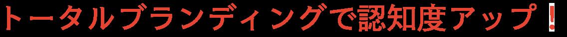 起業・独立開業のアメブロカスタマイズ・名刺制作・ホームページ作成 | トータルブランディング